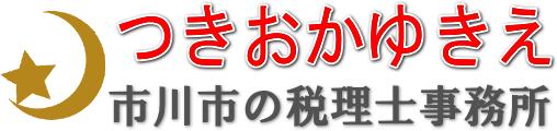 月岡幸江税理士事務所